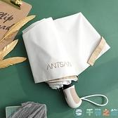 全自動太陽傘晴雨傘兩用女折疊遮陽防曬防紫外線傘【千尋之旅】