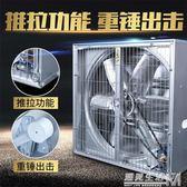 負壓風機工業排風扇大功率強力抽風機工廠大棚養殖通風排氣換氣扇  WD 遇見生活