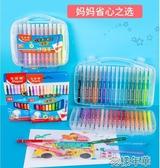 水彩筆畫筆美術兒童安全無毒可水洗彩色筆套裝24色36色小學生幼兒園 快速出貨
