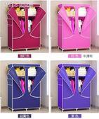 簡易衣櫃折疊衣櫃鋼架大號衣櫥加固加粗組合布衣櫃單人經濟型「Chic七色堇」igo