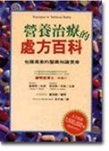 (二手書)營養治療的處方百科