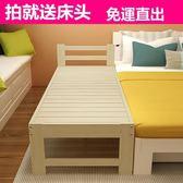 兒童床加寬床拼接床兒童床帶護欄單人床實木床加寬拼接加床拼床定做【快速出貨八五折下殺】