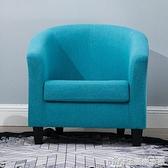矮沙發單人網紅房間布置小單個沙發椅簡約現代椅子休閒椅休息小型 NMS生活樂事館