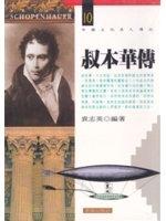二手書博民逛書店 《叔本華傳》 R2Y ISBN:9576831563│袁志英