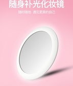 LED化妝鏡帶燈ins少女心網紅補光梳妝鏡便攜折疊手持隨身小鏡子 【快速出貨】