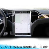 【妃航】9H/鋼化/2.5D 特斯拉 汽車 儀錶板/中控台/導航儀 玻璃貼/保護貼 防撞/抗刮/疏水/疏油