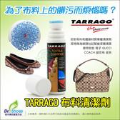 TARRAGO布料清潔劑 纖維布料 coach布料清潔 帆布 緹花布 單寧布╭*鞋博士嚴選鞋材