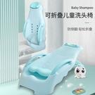 兒童洗頭椅 網紅加大折疊兒童洗頭躺椅中大童簡易家用寶寶洗發床坐躺洗頭神器 MKS 卡洛琳