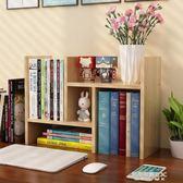 書架簡易桌上置物架簡約現代學生用宿舍小書柜兒童收納辦公書桌面igo  凱斯盾數位3C