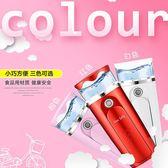便捷式蒸臉器迷你補水儀納米噴霧器充電寶兩用冷噴機美容噴霧機 雙11大促