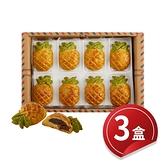 《好客-順利餅舖》造型鳳萊相思禮盒(8入/盒),共三盒(免運商品)_A066019