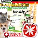 四個工作天出貨除了缺貨》ANIBIO》德國家醫寵物保健系統 tic-clip寵物驅蟲魔力磁