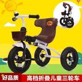 大號兒童三輪車腳踏車男女寶寶童車玩具車 1-3歲幼兒自行車滑行車BL 免運直出 交換禮物