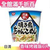 【小福部屋】日本 日清杯麵  香味烤雞飯 97g×6個  宵夜 沖泡 2018新口味