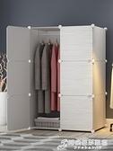 衣櫃 衣櫃簡易布衣櫥簡約現代經濟型塑料組裝臥室儲物收納櫃成人衣櫃 聖誕節全館免運