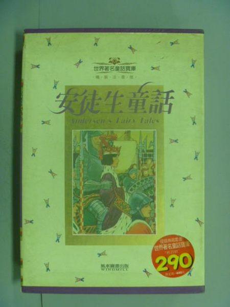 【書寶二手書T5/兒童文學_QJM】安徒生童話(燙金版)2冊合售-童話寶庫_風車編輯群