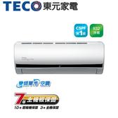 TECO東元8-10坪 變頻單冷 分離式冷氣 MA50IC-HS/MS50IE-HS
