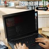 Thinkpad聯想X280筆記本防藍光12.5防窺膜14寸擋偷窺15.6 阿卡娜