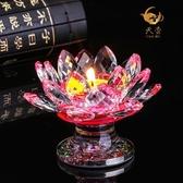 水晶玻璃蓮花燭台酥油燈座水晶蠟燭台擺件佛貢燈長明燈供佛燈家用 陽光好物