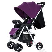嬰兒推車可坐躺折疊超輕便攜四輪夏季手推傘車bb寶寶兒童小嬰兒車igo     易家樂