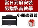 Roland 樂蘭 RP30 另贈好禮 88鍵 滑蓋式 數位鋼琴 電鋼琴 附琴架、踏板、琴椅、耳機 原廠一年保固