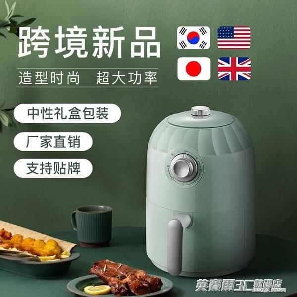 現貨 家用空氣炸鍋大容量新一代智慧無油煙薯條機電炸鍋ATF 美好生活