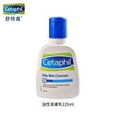 Cetaphil舒特膚 油性潔膚乳 125ml【BG Shop】