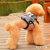 狗狗書包自背小型寵物背包寵物背包自背狗狗自己背包帶牽引繩 QQ13705『MG大尺碼』