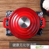 搪瓷鍋琺瑯鍋燉鍋燜鍋奶鍋湯鍋煲仔飯鍋14CM電磁爐燃氣通用