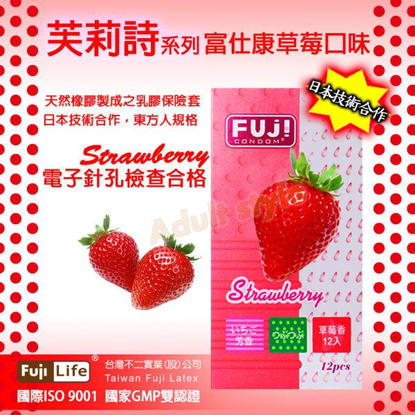 保險套情趣用品 富仕康草莓口味保險套『慶雙J-12%優惠』