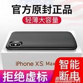 iPhone XS Max背夾充電寶一體蘋果7電池7p大容量iPhoneXs超薄6 聖誕節全館免運