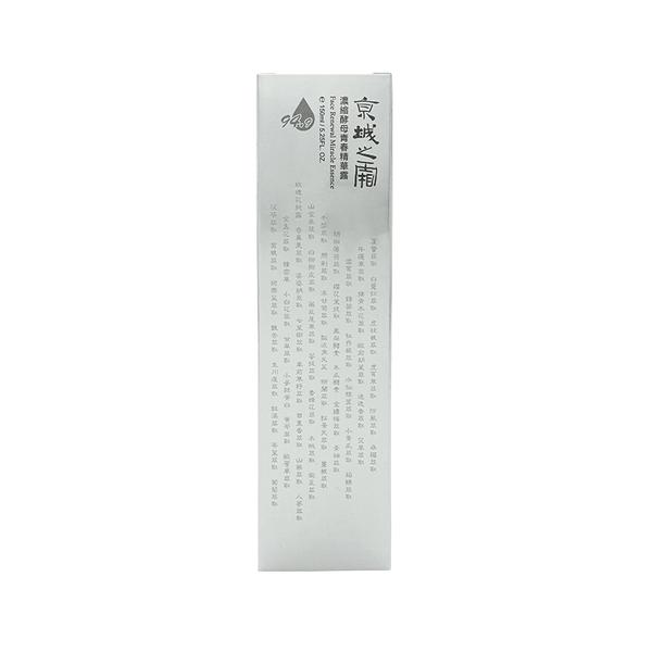 牛爾 京城之霜 濃縮酵母青春精華露(150ml/瓶) 【優.日常】