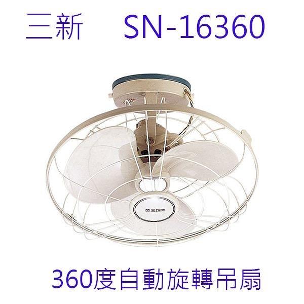 【南紡購物中心】三新 SN-16360 360度16吋自動旋轉吊扇