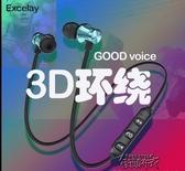 磁吸耳機 無線藍芽華為耳機磁吸蘋果運動頸掛VIVO音樂耳機OPPO耳塞 新年禮物