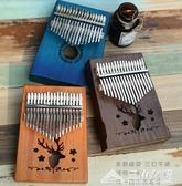 蒂朵拇指琴卡林巴琴17音卡靈巴琴初學者入門手指琴kalimba樂器ATF 三角衣櫃