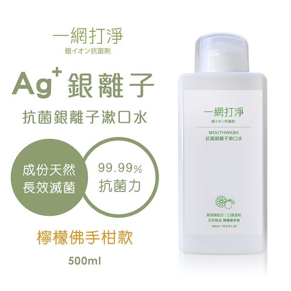 一網打淨 抗菌銀離子漱口水 AG Clean Mouthwash 500ml(檸檬佛手柑精油)