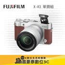 現貨 台南 實體門市 Fujifilm X-A3 +16-50mm XA3 翻轉螢幕 單鏡組 晶豪野3C 專業攝影 公司貨 非xa2