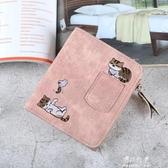 小錢包女短款韓版時尚百搭簡約學生錢夾可愛森系卡 伊莎公主