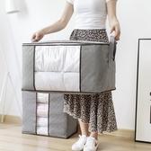 收納袋整理袋衣服棉被搬家行李打包大號衣物家用儲物裝被子的袋子 伊衫風尚
