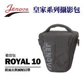 【現貨】ROYAL 10 三角槍套包 皇家系列 Jenova 吉尼佛 側背 攝影 相機包 類單 微單 單眼 附防雨罩