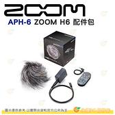 ZOOM APH-6 ZOOM H6 配件包 公司貨 內含 遙控器 變壓器 防風罩