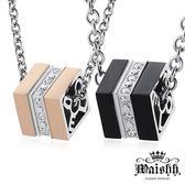 Waishh玩飾不恭【愛的立方】珠寶白鋼項鍊/情侶情人對鍊【單鍊價】