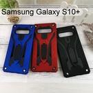 魅影防摔保護殼 Samsung Galaxy S10+ / S10 Plus (6.3吋) 支架手機殼