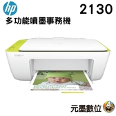 【限時促銷 ↘980元】HP DeskJet 2130 噴墨事務機