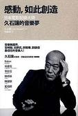 (二手書)感動,如此創造:日本電影配樂大師久石讓的音樂夢