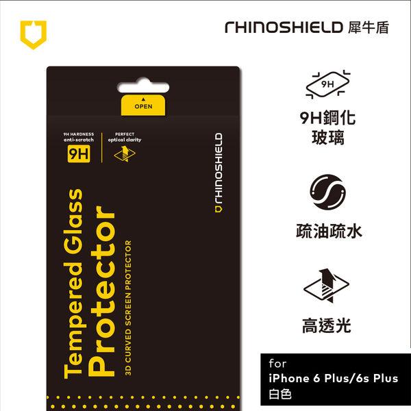 犀牛盾9H 3D滿版玻璃保護貼 - iPhone 6Plus / 6s Plus