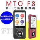 MTO F8 新一代便捷翻譯機 雙向翻譯 口譯機 WIFI 多國語言 大螢幕 旅遊 出國 錄音