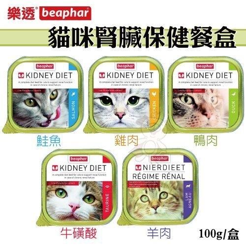 『寵喵樂旗艦店』【單盒】荷蘭樂透beaphar《貓咪腎臟保健餐盒》多種口味可選-100g