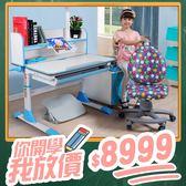 兒童書桌 可升降成長桌椅寫字畫畫桌椅組 人體工學椅  ME356+AU303【買就送護眼檯燈】