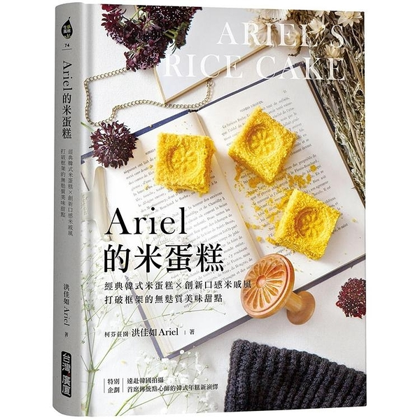 Ariel的米蛋糕:經典韓式米蛋糕X創新口感米戚風,打破框架的無麩質美味甜點